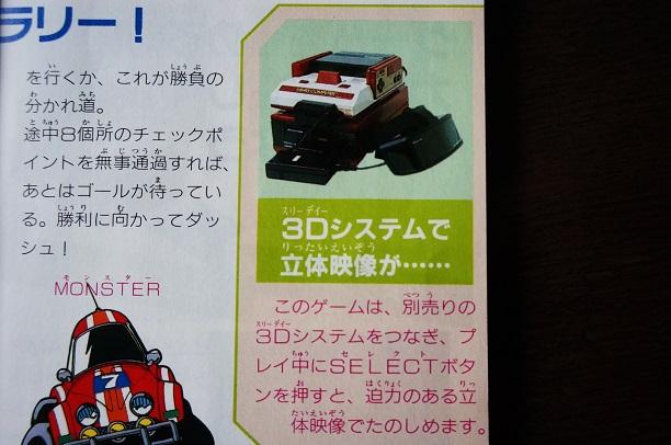 3Dホットラリー取説②.JPG