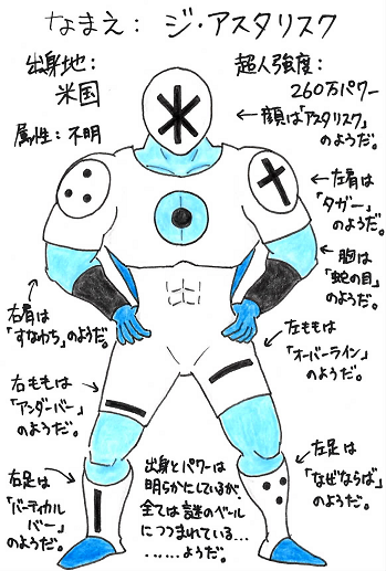46ジ・アスタリスク.PNG