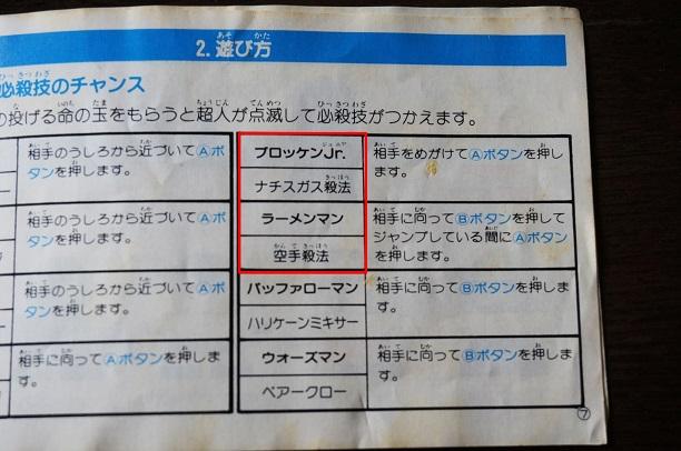 キン肉マンマッスルタッグマッチ取説②.JPG