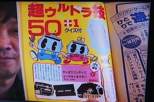 ザ・裏技 (13).jpg