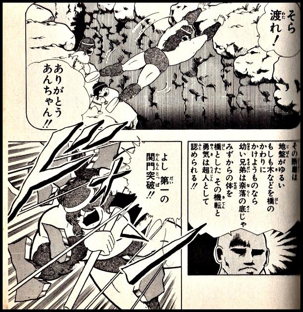 ジェロニモ スーパーマン・ロード (第一の関門).jpg