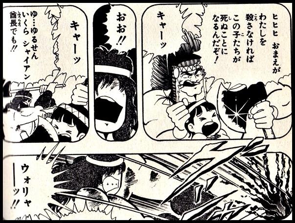ジェロニモ スーパーマン・ロード (第三の関門).jpg