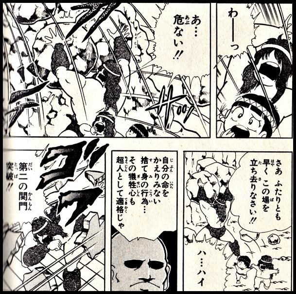 ジェロニモ スーパーマン・ロード (第二の関門).jpg