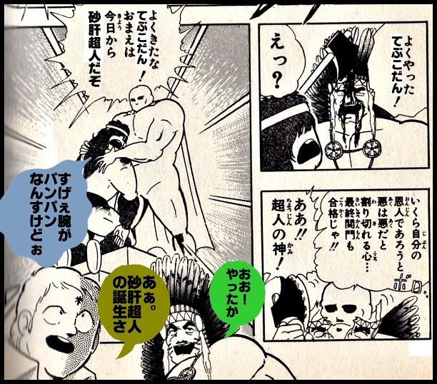ジェロニモ スーパーマン・ロード (超人合格).jpg