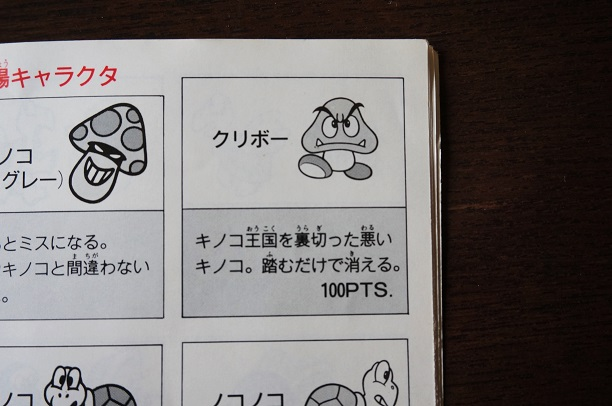 スーパーマリオブラザーズ2取説②.JPG