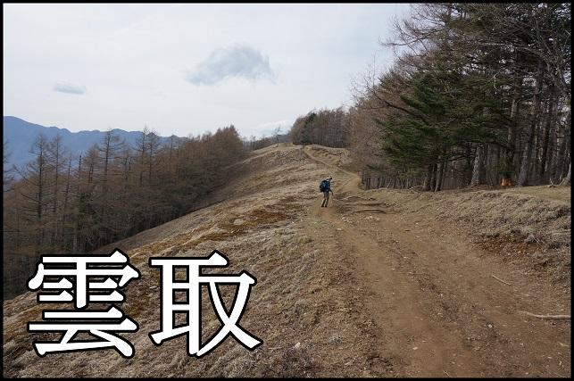 タイトル雲取.JPG