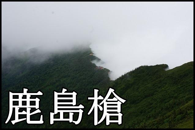 タイトル鹿島槍.JPG
