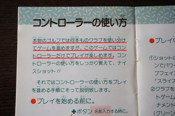 バーディ・ラッシュ取説③.JPG