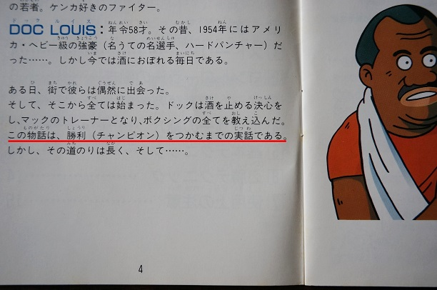 パンチアウト取説②.JPG