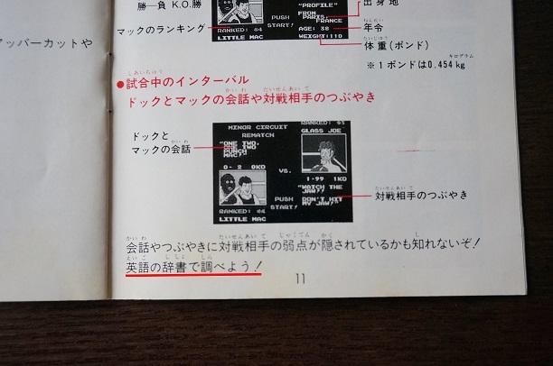 パンチアウト取説③.JPG