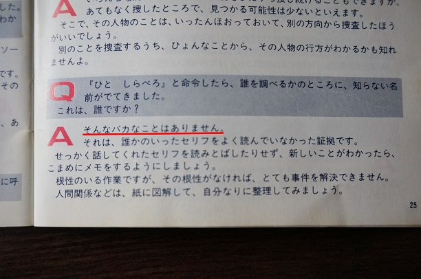 ポートピア連続殺人事件取説②.JPG
