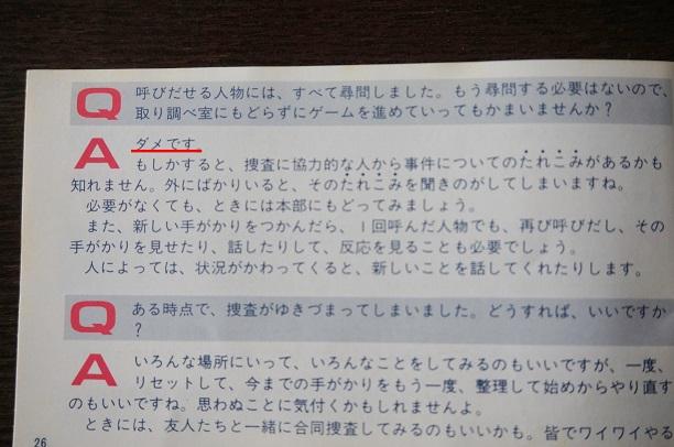 ポートピア連続殺人事件取説③.JPG