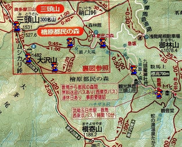 三頭山地図(下り).jpg