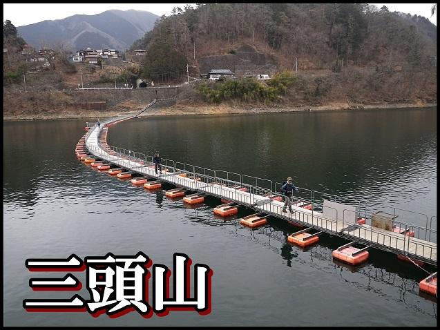 三頭山表紙.JPG