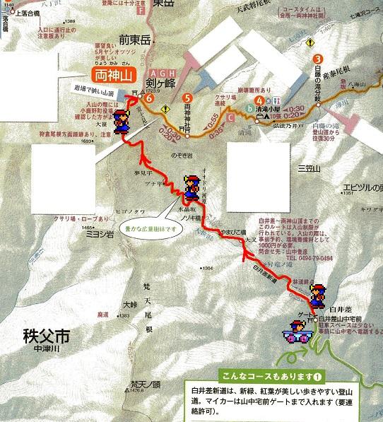 両神山コースマップ.jpg