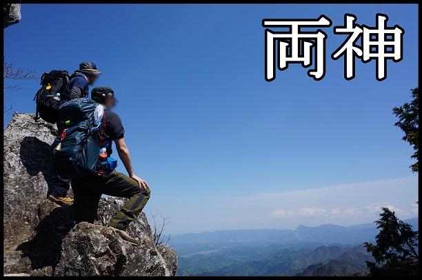 両神山表紙.JPG