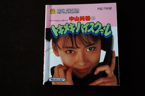 中山美穂のトキメキハイスクール取説①.JPG