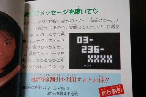 中山美穂のトキメキハイスクール取説②.JPG