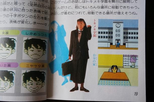中山美穂のトキメキハイスクール取説④.JPG