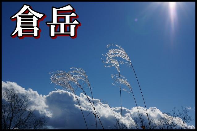倉岳山表紙.JPG