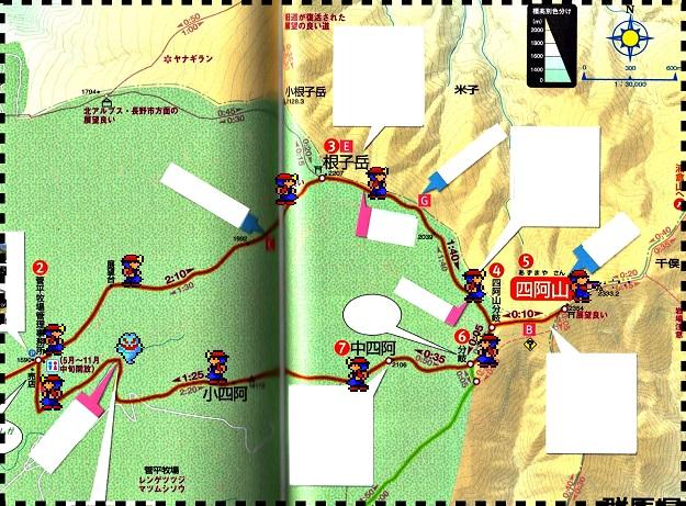四阿山地図.jpg