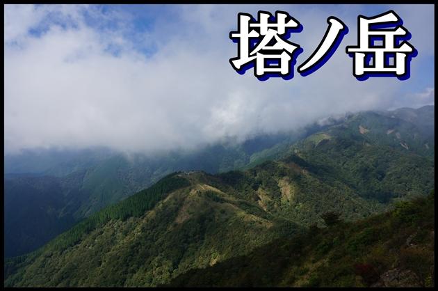 塔ノ岳表紙.JPG