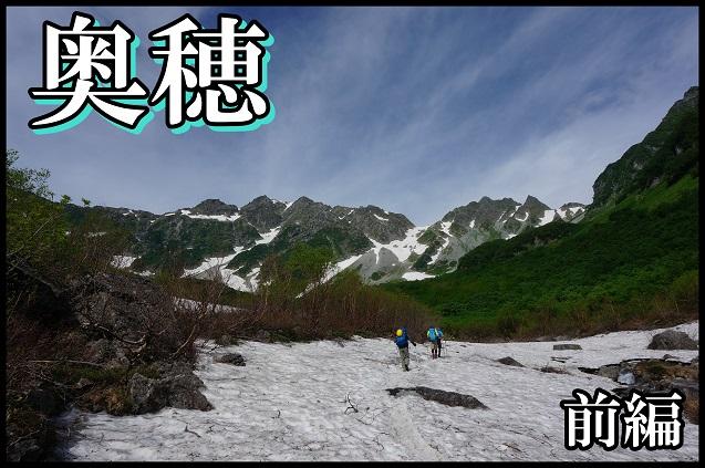 奥穂高表紙(前編).JPG