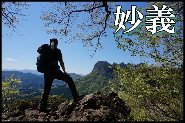 妙義山表紙.JPG
