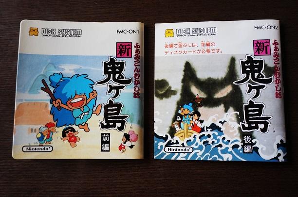 新・鬼ヶ島取説①.JPG