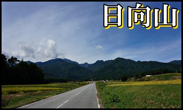 日向山表紙.JPG