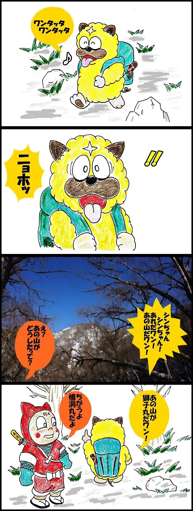 檜洞丸漫画.jpg