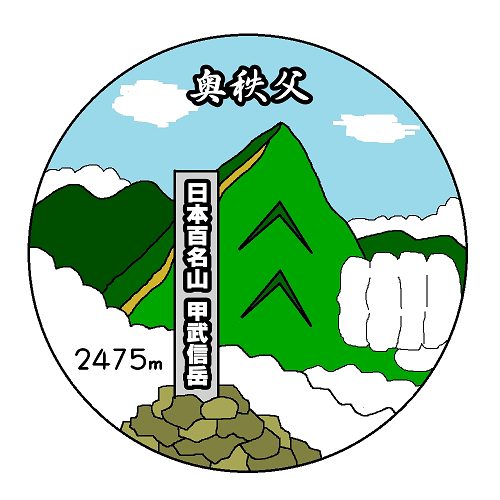甲武信ヶ岳.png