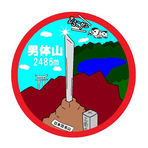 男体山.png
