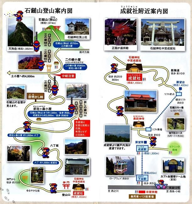 石鎚山ルート図.jpg
