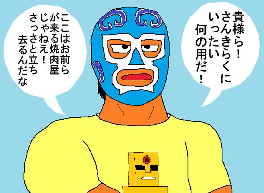 肉オフ漫画1.png