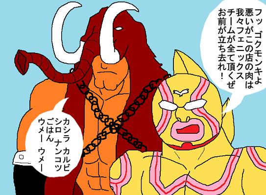 肉オフ漫画2.png