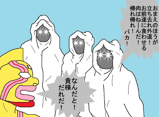 肉オフ漫画3.png
