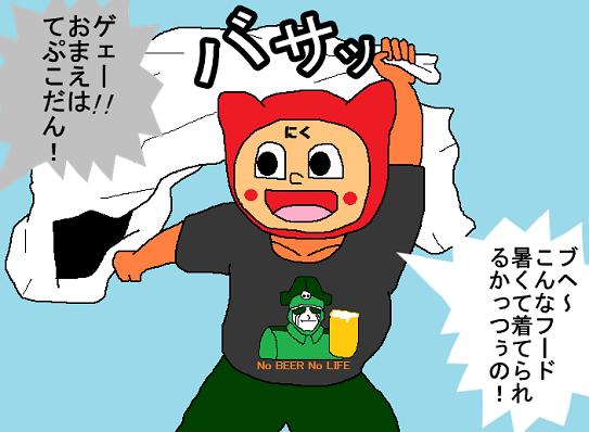 肉オフ漫画4.png
