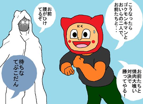 肉オフ漫画5.png