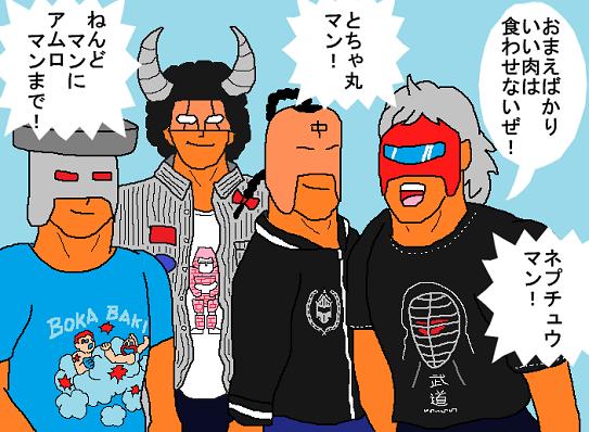 肉オフ漫画6.png