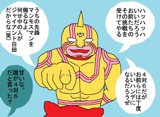 肉オフ漫画7.png