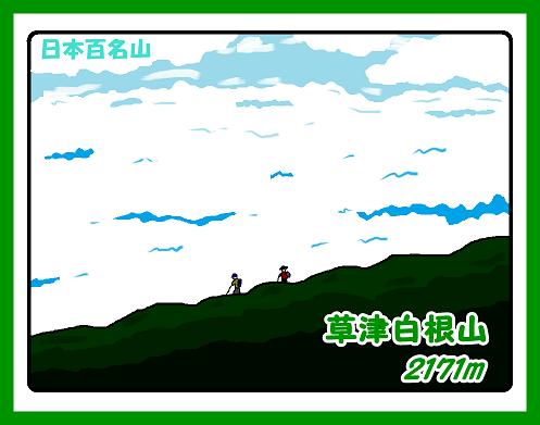 草津白根山.png