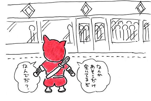 電車変④-1.png