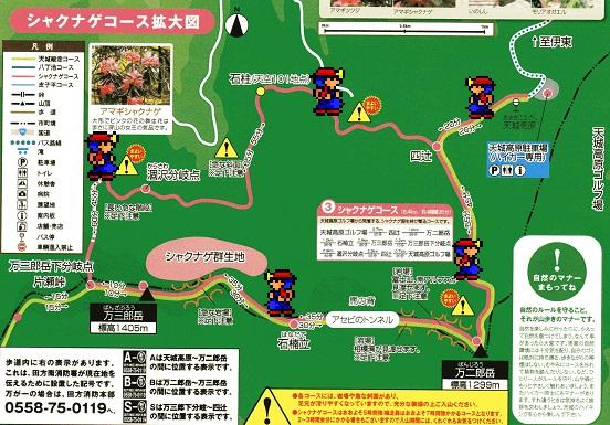 スペランカー登山隊 天城山地図.jpg