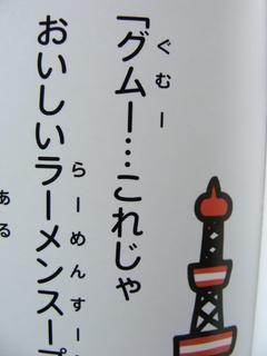 肉絵本 007.jpg