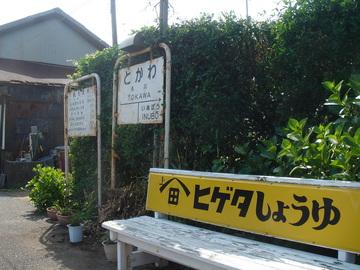 銚子ツーリング 022.jpg