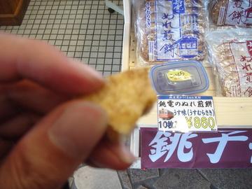 銚子ツーリング 036.jpg