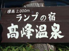 高峰温泉 004.jpg