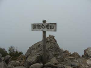 高峰温泉 070.jpg