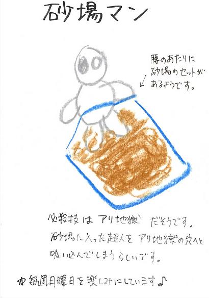 59砂場マン.PNG